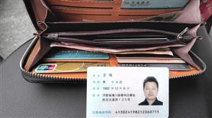 航空北道的王伟,你钱包丢了