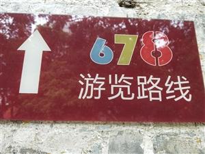 678文化街