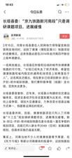 长恒县委:京九高铁基本无望了。。。