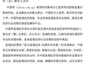 央媒:中���W.�h域���全新改版,河南�n}�\邀平�山�^域各市(�h)媒�w人合作中���W(china.c