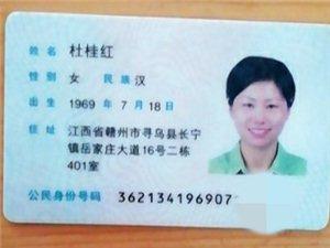 失物认领:捡到一张身份证,认识失主的麻烦叫她到景区认领,大家相互转告一下