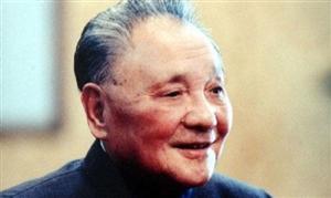 缅怀一代伟人――邓小平!