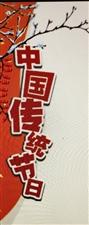 欢度2019年元宵节元宵节,又称上元节,小正月、元夕或灯节,是春节之后的第一个重要节日,中