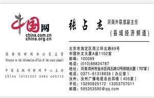 央媒中国网县域经济栏目威尼斯人注册