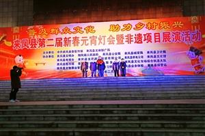 酉水河畔闹元宵,龙飞凤舞贺新年。
