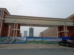 南京师范大学附属实验学校五河分校就在城南彩虹大道