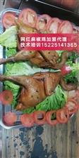 三天学会麻椒鸡轻松开店不是梦麻椒鸡,椒麻鸡技术培训