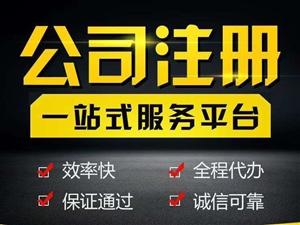 信丰英才代理公司、代理记账、兼职会计、纳税申报、企业年报