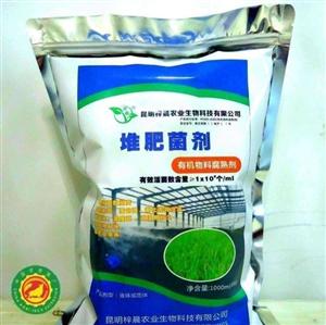 有机肥发酵剂有效活菌含量4亿每克堆肥发酵是添加有机肥发酵剂发酵效果很好,能够提高发酵效果和堆肥品