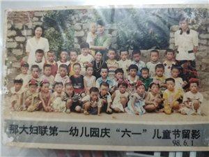 """98年先锋路一街幼儿园""""六一""""留影"""