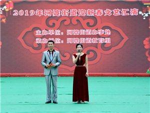 【参赛】2019年河婆街道迎新春文艺汇演(相机)