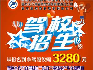 惠水东方驾校招生,一次性收费3280,开业期间优惠多多,报名即返现金大礼,联系18585833330