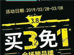 屈臣氏全场买三免一2月28日至3月8日????屈臣氏女王节来袭??全品牌买三免一
