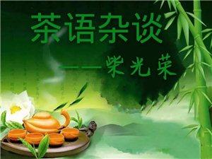柴光荣・茶语杂谈・平淡是福