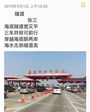 胶州湾隧道