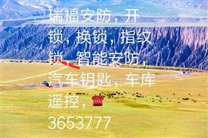 ��山子瑞福安防�i??�I,�_�i,�Q�i.指�y�i,汽��匙,��爝b控器ic.iD卡,�梯卡,咨�服�针��?