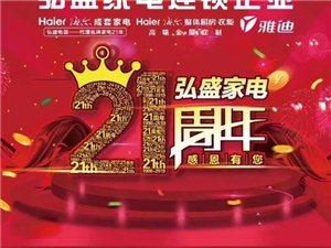 热烈庆祝永春弘盛电器21周年庆典既海尔橱柜-衣柜御龙庭旗舰店盛大开业