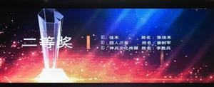 """涉县""""赤水湾杯""""抖音大赛颁奖典礼!2019.3.6"""