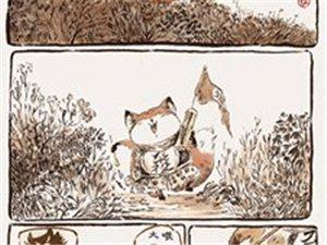 一品芝麻狐——一部我要强推的漫画