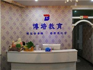 彭水博培公考3月9号开业聚惠