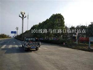五河101路公交车头铺至锦绣兰亭最新临时停靠点