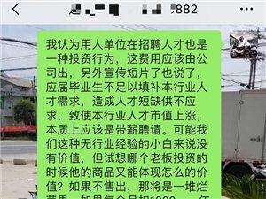 大家注意了,夏日广场有一家骗子公司以招聘名义骗取高额培训费