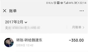 有认识这个人的,转告他该还钱了。魏建东,漯河人,20几岁。2017年正月到今年都两年了,现在不接电