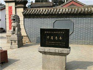 中��唯一的墓志�博物�^:千唐志�S