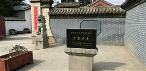 中国唯一的墓志铭博物馆:千唐志斋