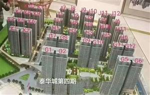 ??泰华城G区5栋1202,139.38平方,单价5560元(总价77.5万),四房两厅三卫,南北