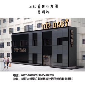韩宫儿童摄影十周年大庆,新店开业大庆