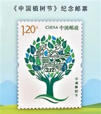 首枚中国植树节纪念邮票今天发行