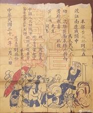 黄起林,彭水龙塘镇人,渡江战斗中立大功一次。