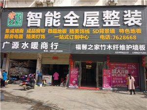 福馨之家即将开业:地垫、精品皮凳、电水壶免费领不要钱,到店直接拿,拿了就走