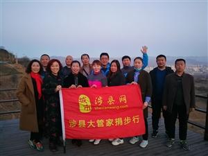 涉县网捐步行2周年庆!2019.3.16今天捐步群两周年庆典活动
