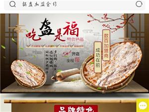 湖北荆州公安锅盔