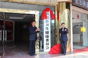涡阳县卫生健康委员会正式挂牌成立