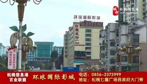 《松桃百业联盟》环球国际影城