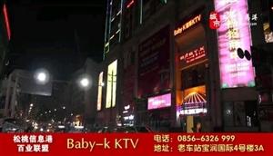 《松桃百业联盟》Baby-KKTV