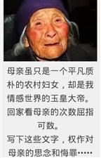 清明前夕一位儿子写给母亲的祭文,看哭和感动13亿中国人清明前夕一位儿子写给母亲的祭