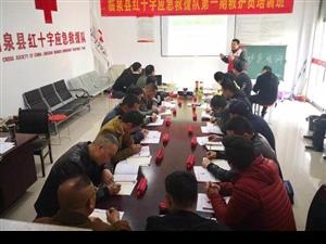 临泉县红十字应急救援队第一期救护员培训班圆满结束