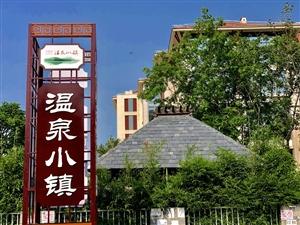 官塘温泉小镇