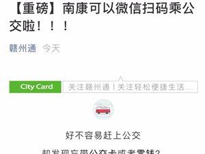 【重磅消息】南康可以微信�叽a乘公交啦!!!