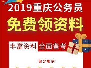 重庆公务员招录1327人,3月24日开始报名!