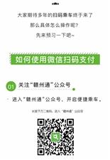 【重磅】金沙平台可以微信扫码乘公交车啦!!!