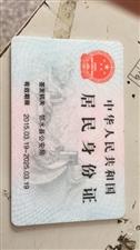 在荣新世纪锦城遗失身份证
