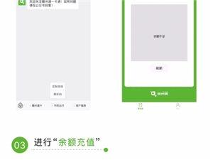 【重磅】南康可以微信�叽a乘公交啦!!!