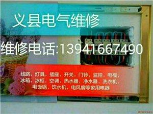 家��S修:13941667490