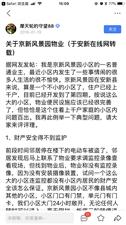 声讨京新风景园物业:问题多多,只会收费,不交就非法断水断电