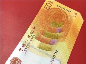 关于人民币发行70周年纪念钞假币风险提示